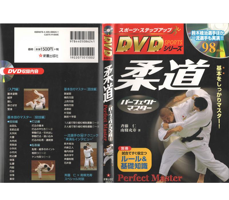 Judo Perfekt Master. Judo. Book + DVD. 1 раздел – для начинающих. 2 раздел – техника бросков NAGE WAZA. 3 раздел – техника борьбы лёжа KATAME WAZA. 4 раздел – техника чемпионов. 5 раздел – вспомогательные упражнения. В комплект входит DVD продолжительностью 98 минут.