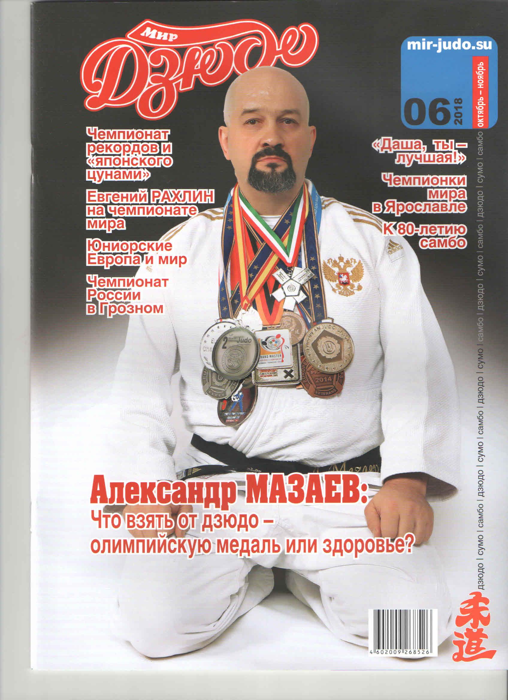 """Журнал """"Мир дзюдо"""". №6 октябрь-ноябрь 2018."""