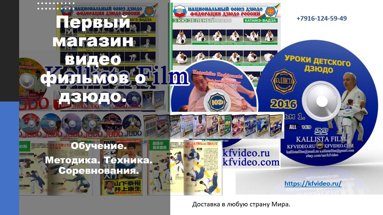 Магазин дзюдо для дзюдоистов из Екатеренбурга.