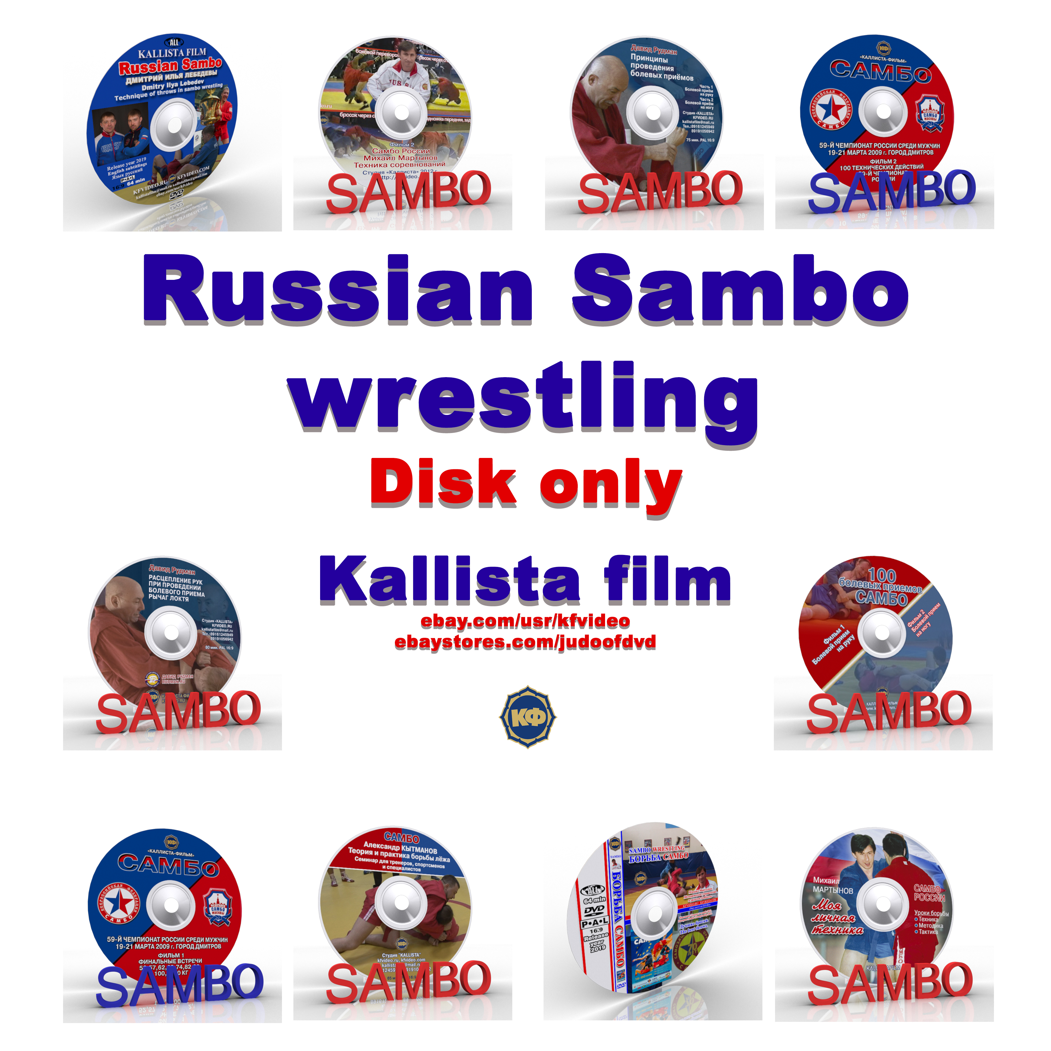 Russian Sambo -10 dvd collection. 720 min.(Disc only).
