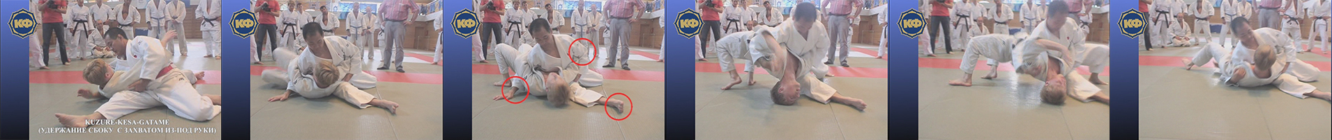 Kuzure-kesa-gatame (holding from the side with a grip from under the arm). Judo poster 6. Orange belt 4 KU.