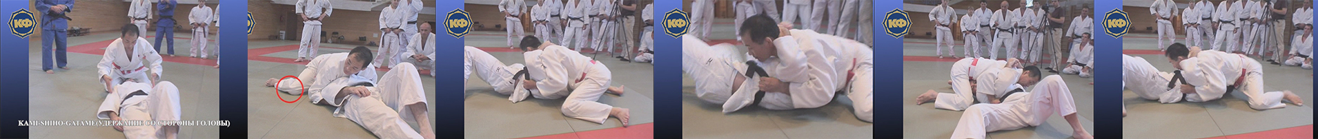 Kami-shiho-gatame (hold from the head side). Judo poster 3. Yellow belt 5 KU.