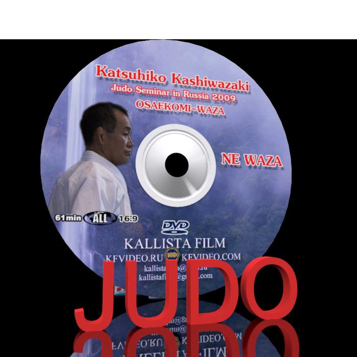 Дзюдо чемпион мира Katsuhiko Kashiwazaki. Японская методика борьбы лёжа.Фильм 1.