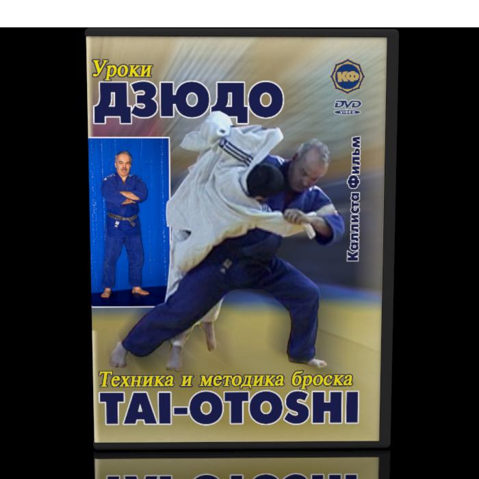 j_tai_otoshi_dvd_3.png