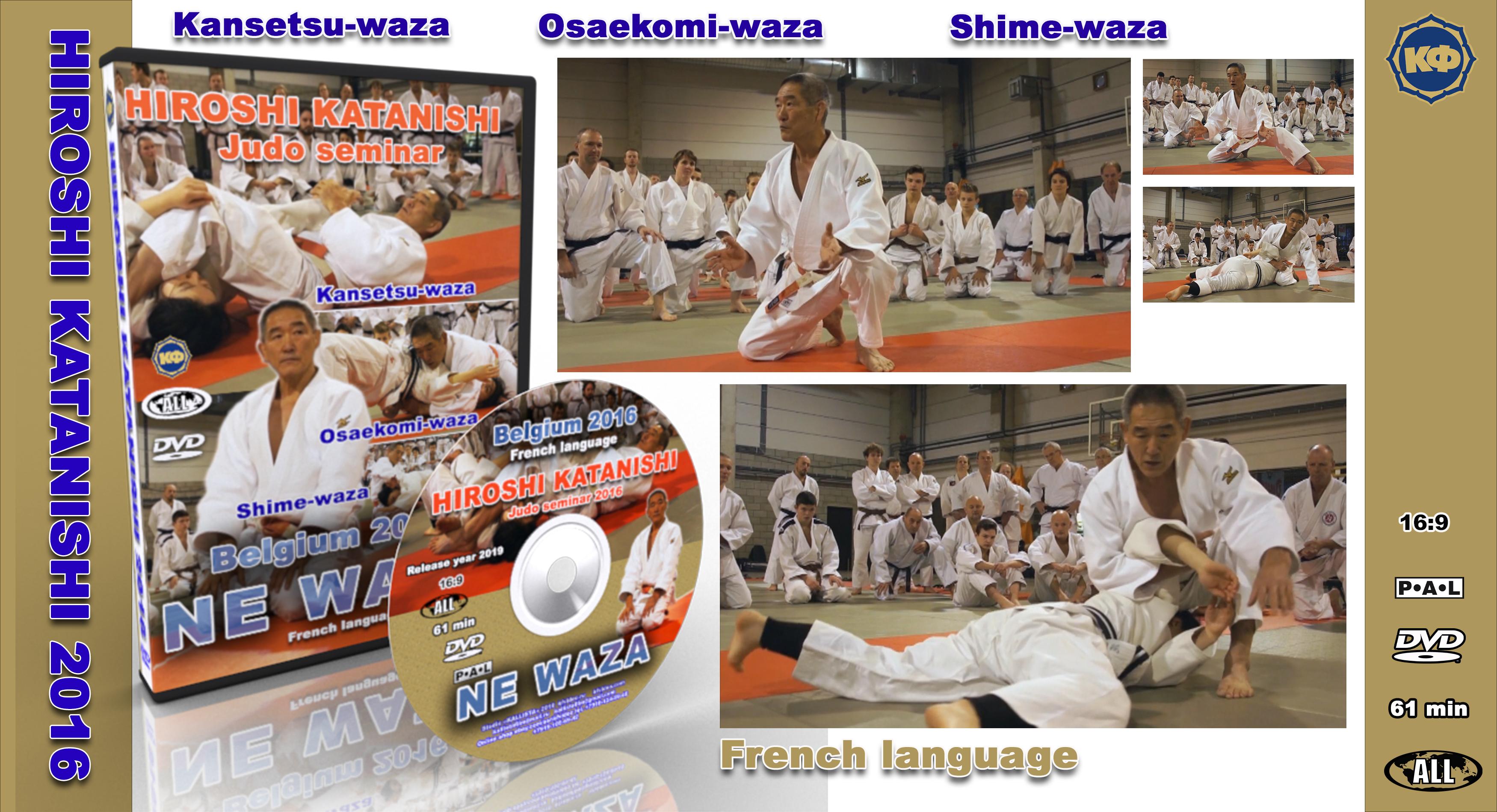 Дзюдо. Сборник 12 DVD. Хиросши Катаниши. 665 мин.