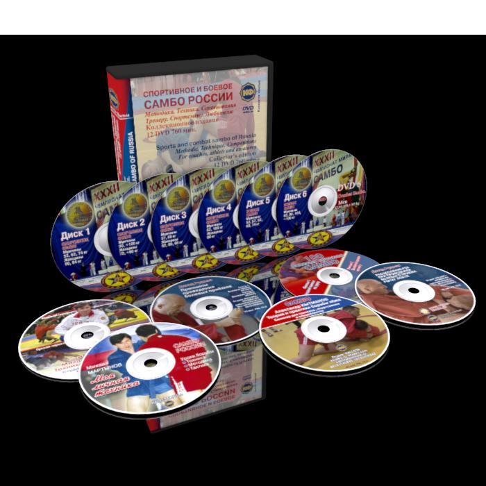 Спортивное и боевое самбо России. Коллекционное издание 12 DVD.