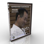 In 2009, Kashivazaki held a seminar in Russia in the city of St. Petersburg. Here is the third part of the seminar. In the third film, the main theme is the techniques, conducted mainly by the legs. In Japanese terminology, this is the section ashi-waza.